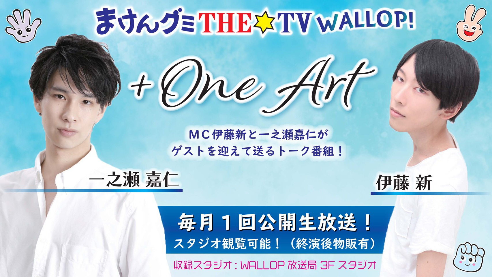 まけんグミTHE☆TV WALLOP『+One Art』