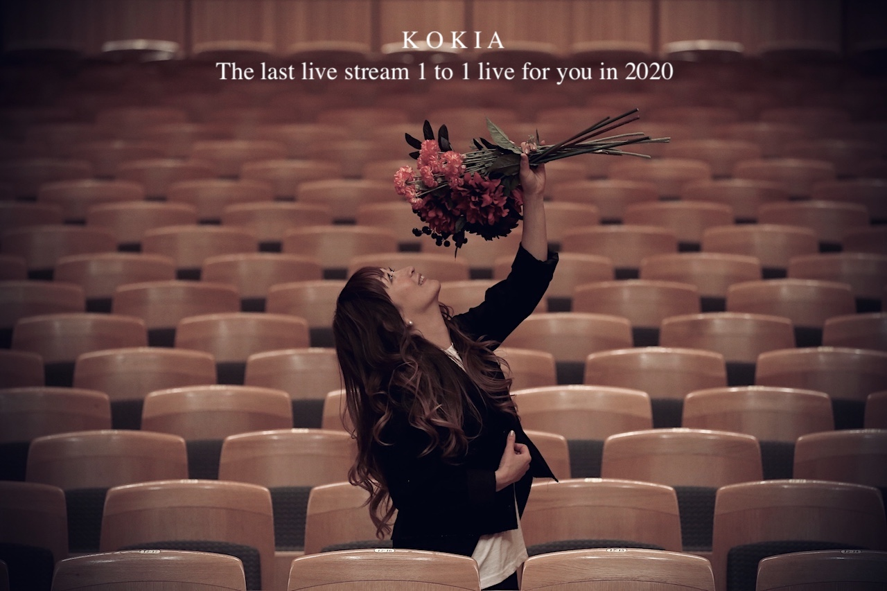 """KOKIA The last livestream in 2020 """"1 to 1 Live for you"""" vol.11 アーカイブ"""