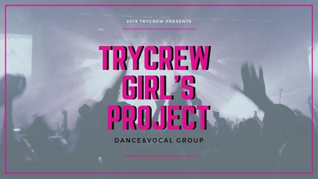 TRYCREW GIRLS PROJECT定期イベントVol.02