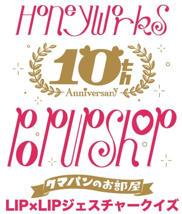 HoneyWorks 10th Anniversary POP UP SHOP ~クマパンのお部屋~ LIP×LIPジェスチャークイズ