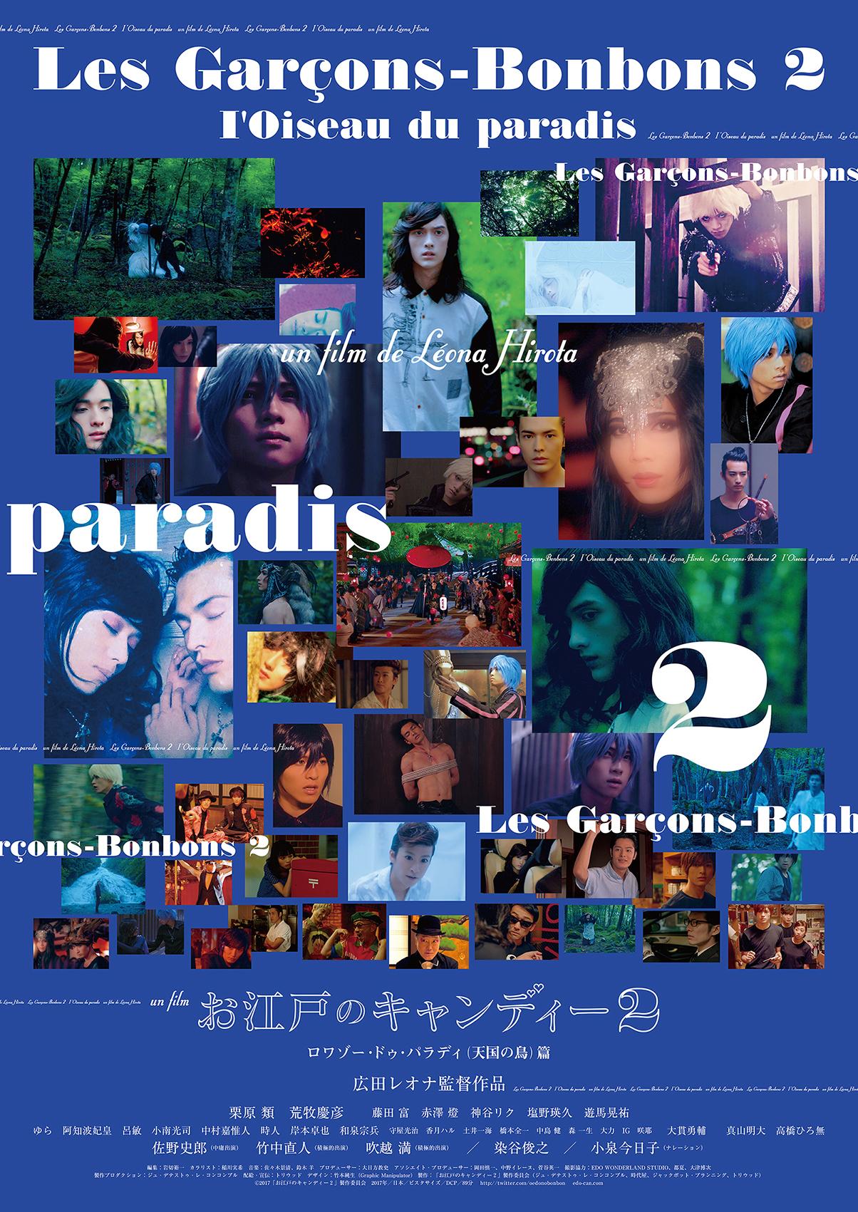 映画『お江戸のキャンディー2』ロワゾー・ドゥ・パラディ(天国の鳥)篇DVD発売記念イベント