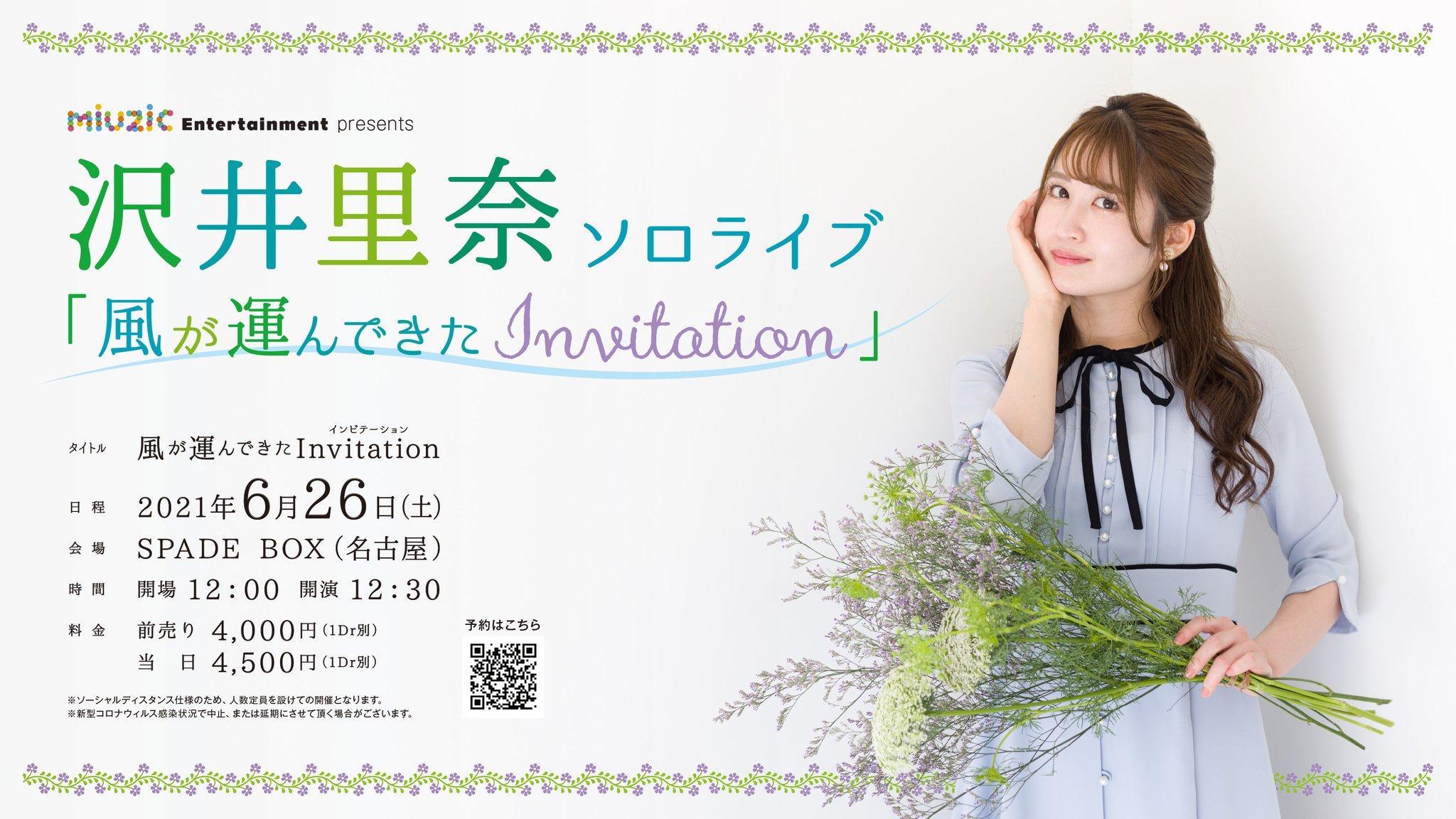 6/26(土) 沢井里奈 ソロライブ 「風が運んできたInvitation」