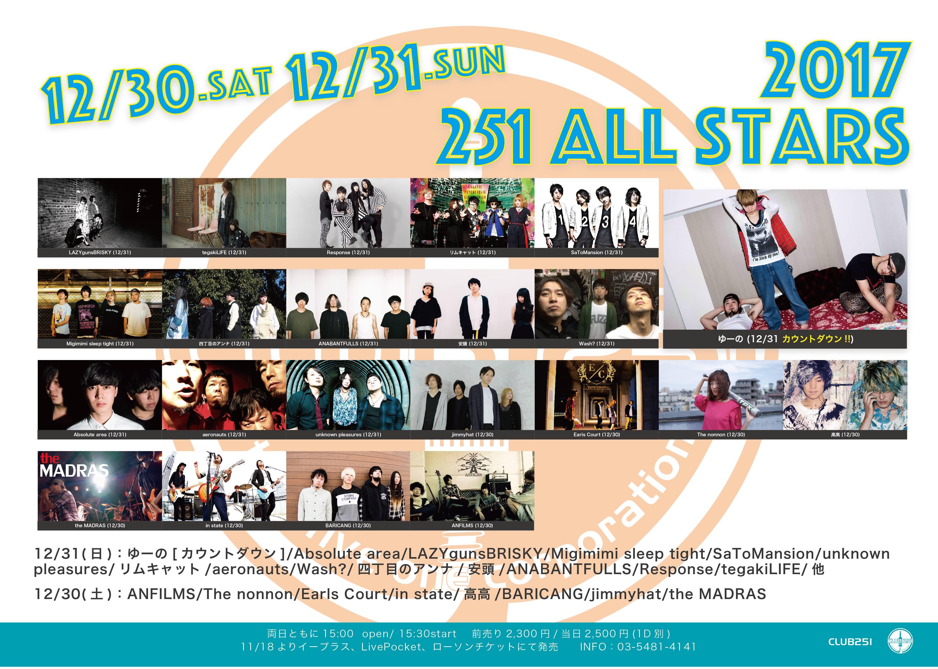 2017 251 ALL STARS