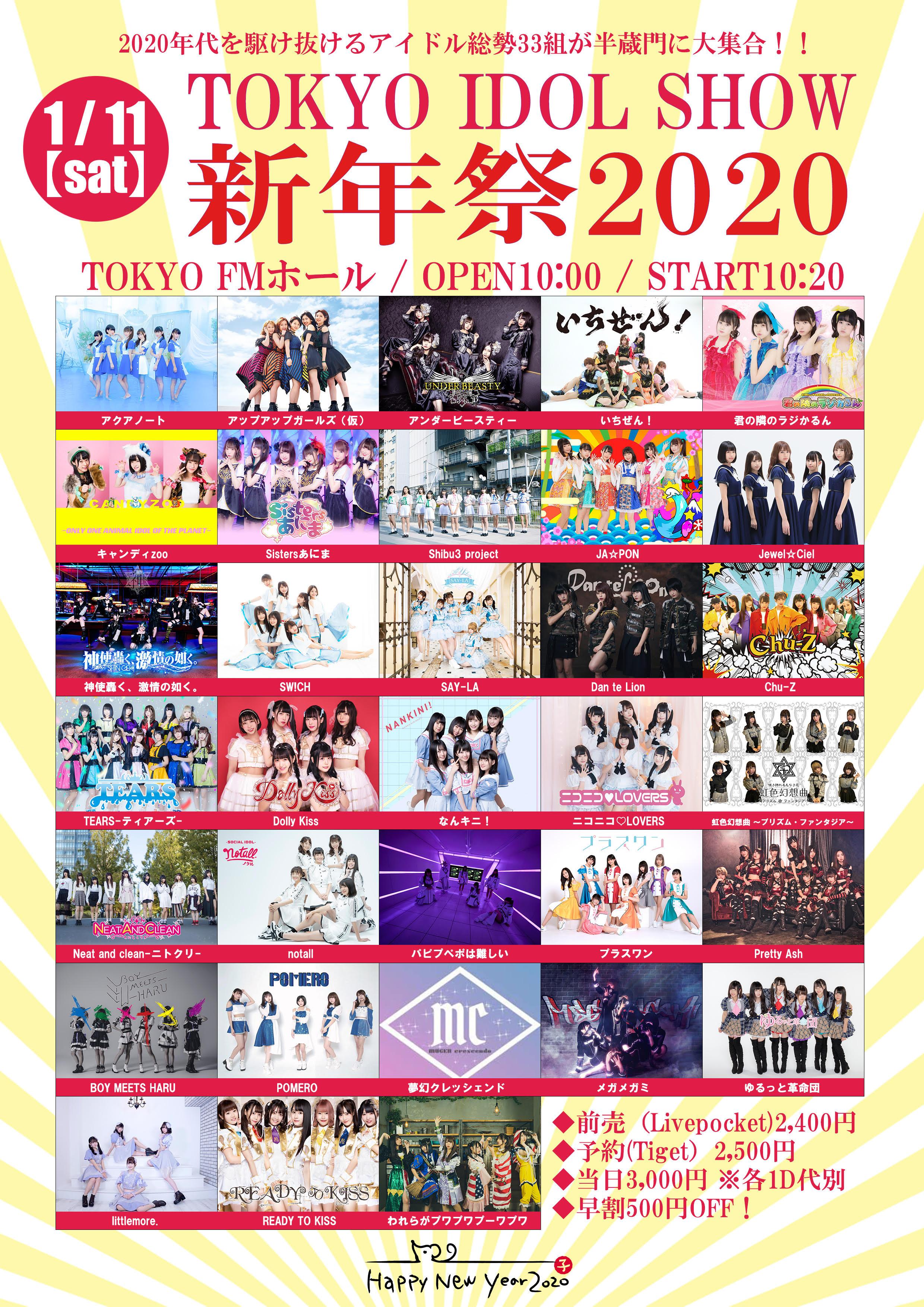 TOKYO IDOL SHOW 新年祭2020