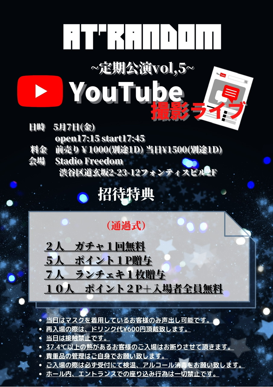 At'Random 〜定期公演〜vol,5