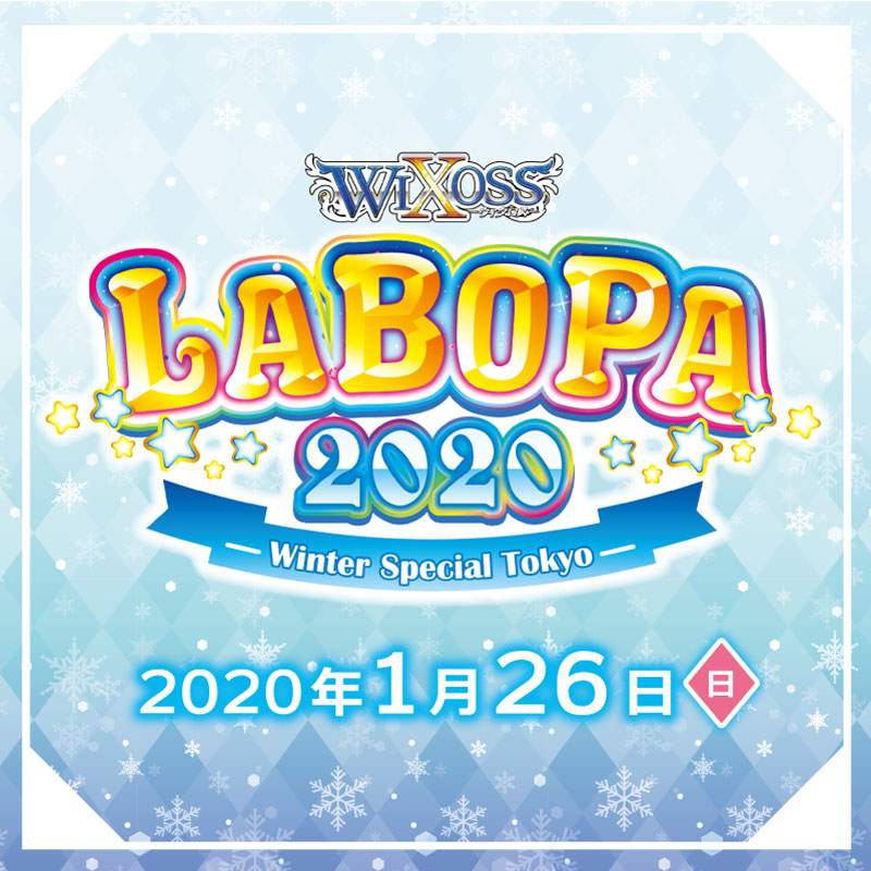 WIXOSS LABORATORY PARTY 2020 WINTER