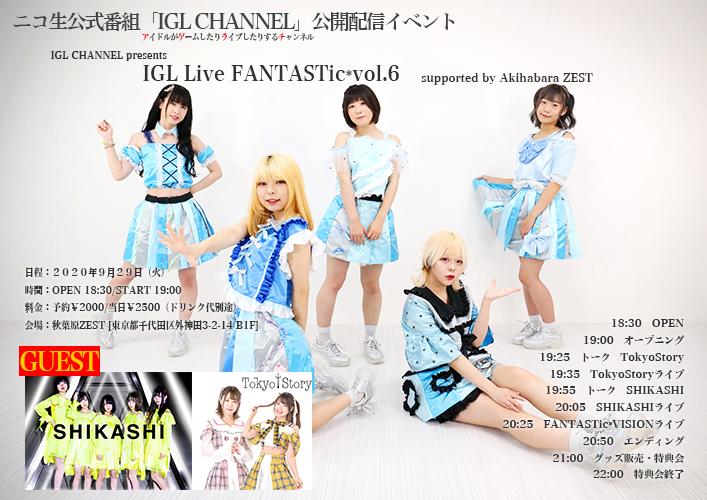 ニコ生公式番組「IGL CHANNEL」公開収録イベント 『IGL Live FANTASTic*vol.6』 supported by Akihabara ZEST」