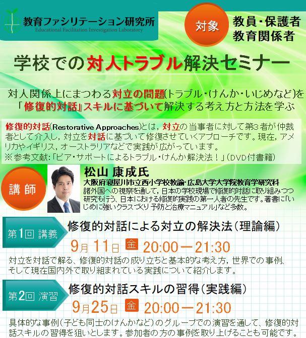 教育ファシリテーション研究所【9月のオンライン教育nightセミナー】(2回シリーズ)