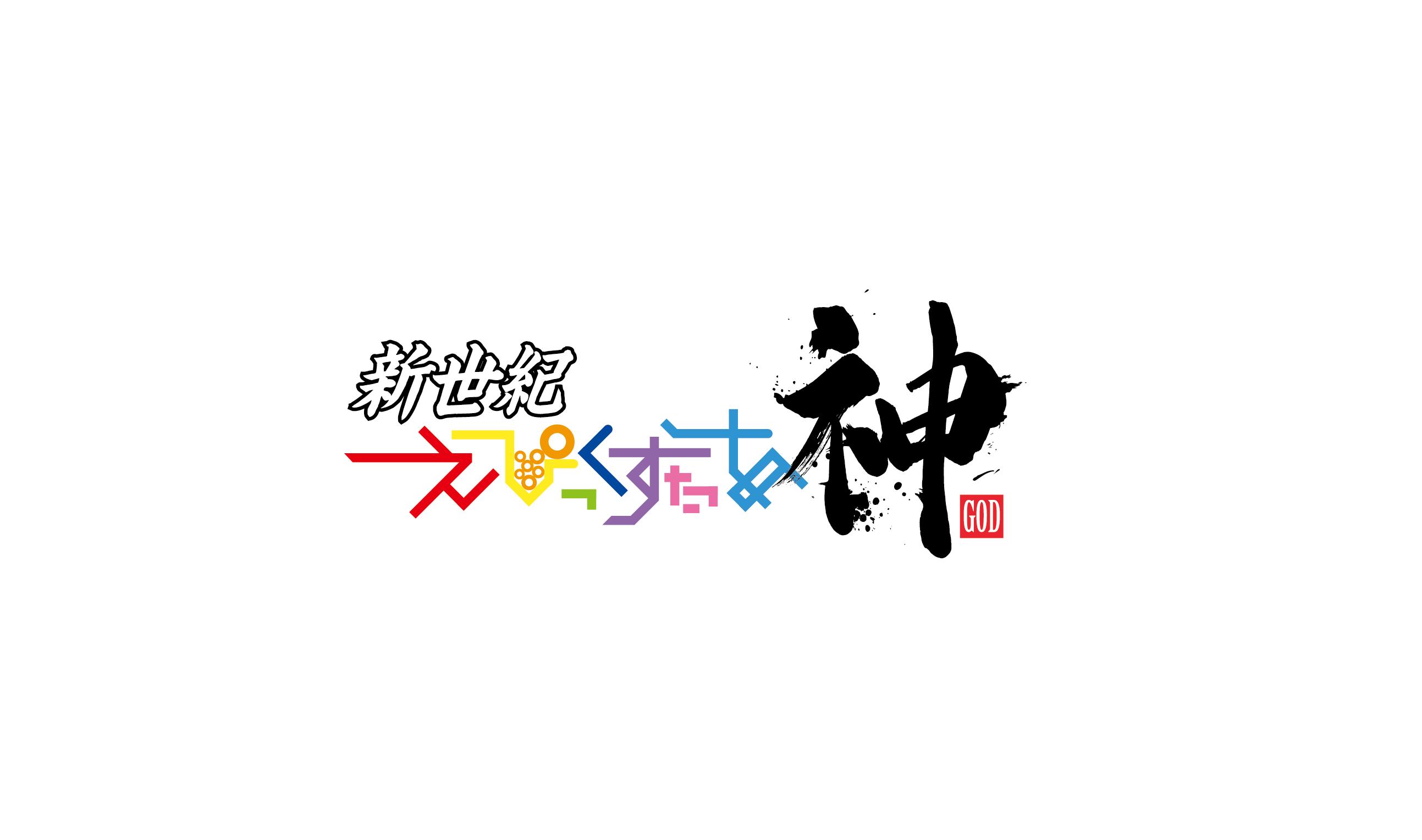 新世紀えぴっくすたぁネ申 主催 「スリーマンライブ ストリームホール公演」 【2部】