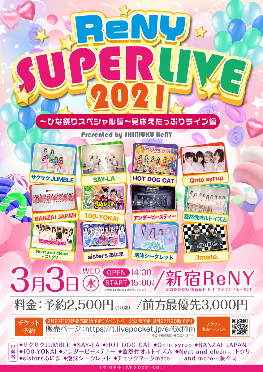 「ReNY SUPER LIVE 2021」〜ひな祭りスペシャル編〜見応えたっぷりライブ編