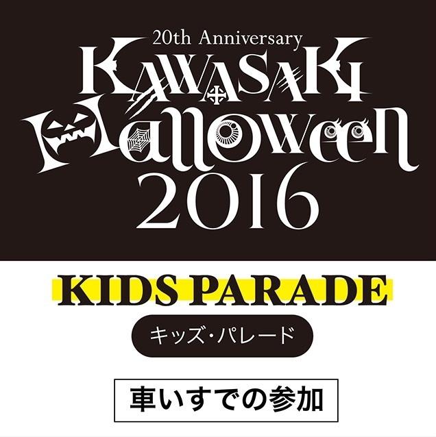 カワサキ ハロウィン 2016 キッズ・パレード 車いすでの参加者募集