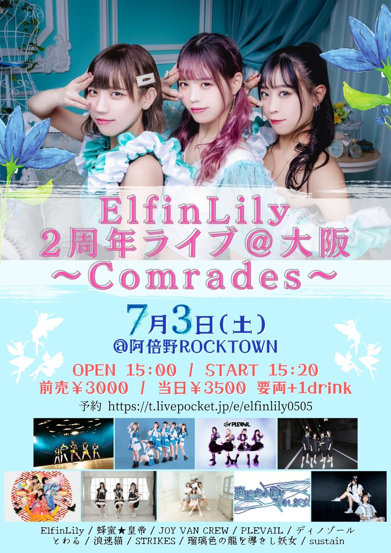 7/3(土) ElfinLily2周年ライブ@大阪 ~Comrades~