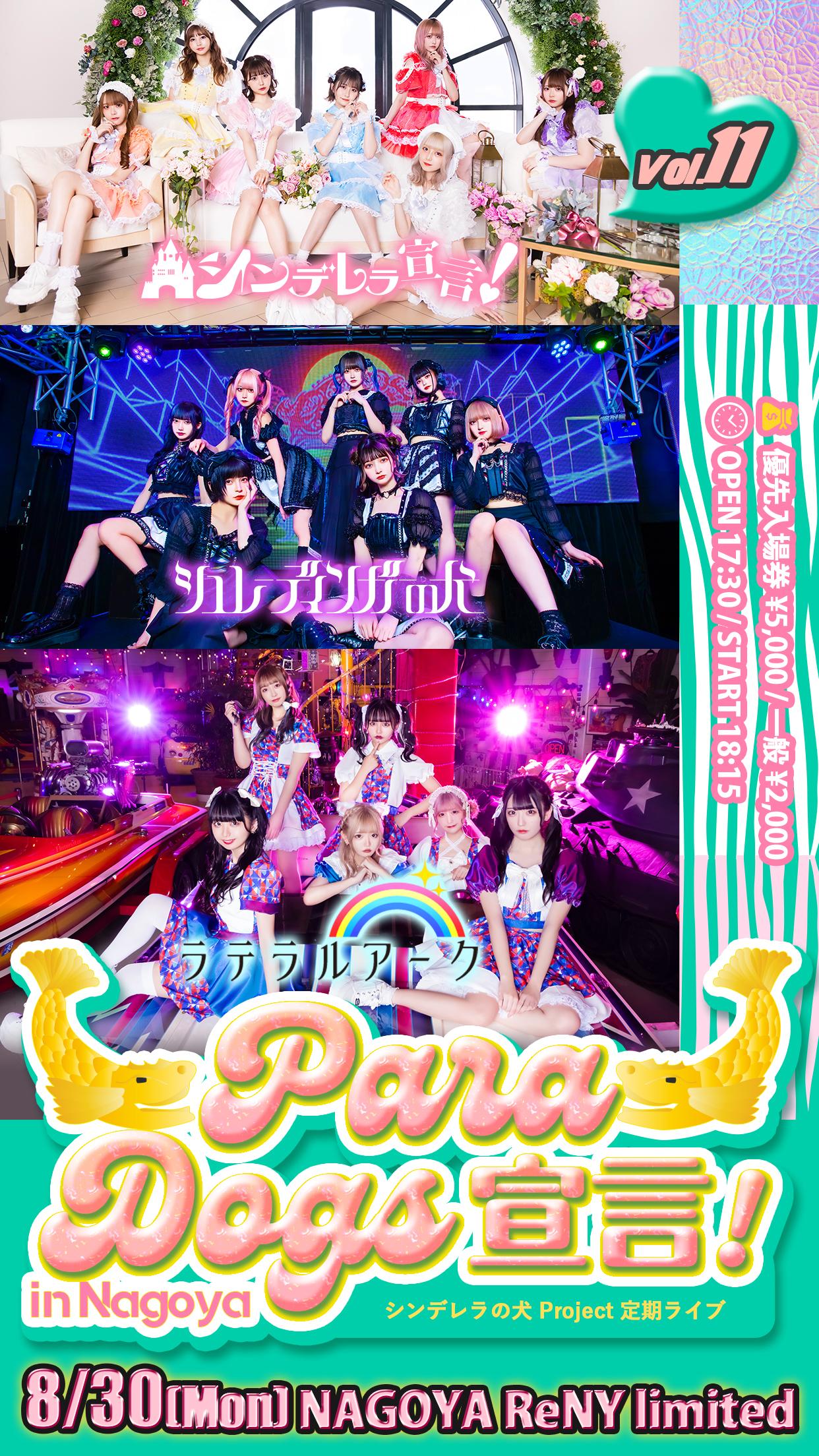 シンデレラの犬 Project 定期ライブ『ParaDogs宣言!』Vol.11 in Nagoya