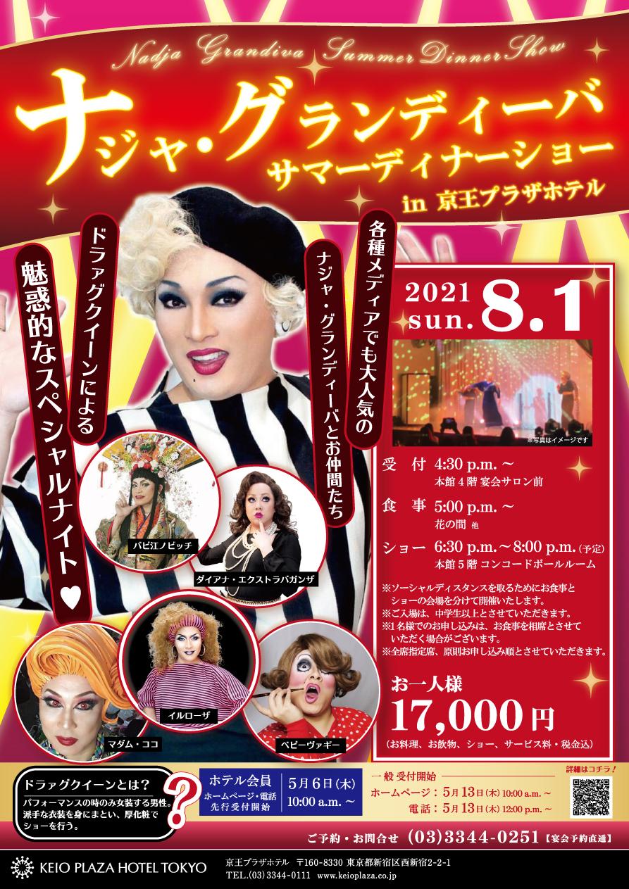 ナジャ・グランディーバ サマーディナーショー in  京王プラザホテル