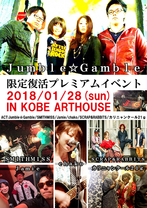 Jumble☆Gamble限定復活プレミアムイベント