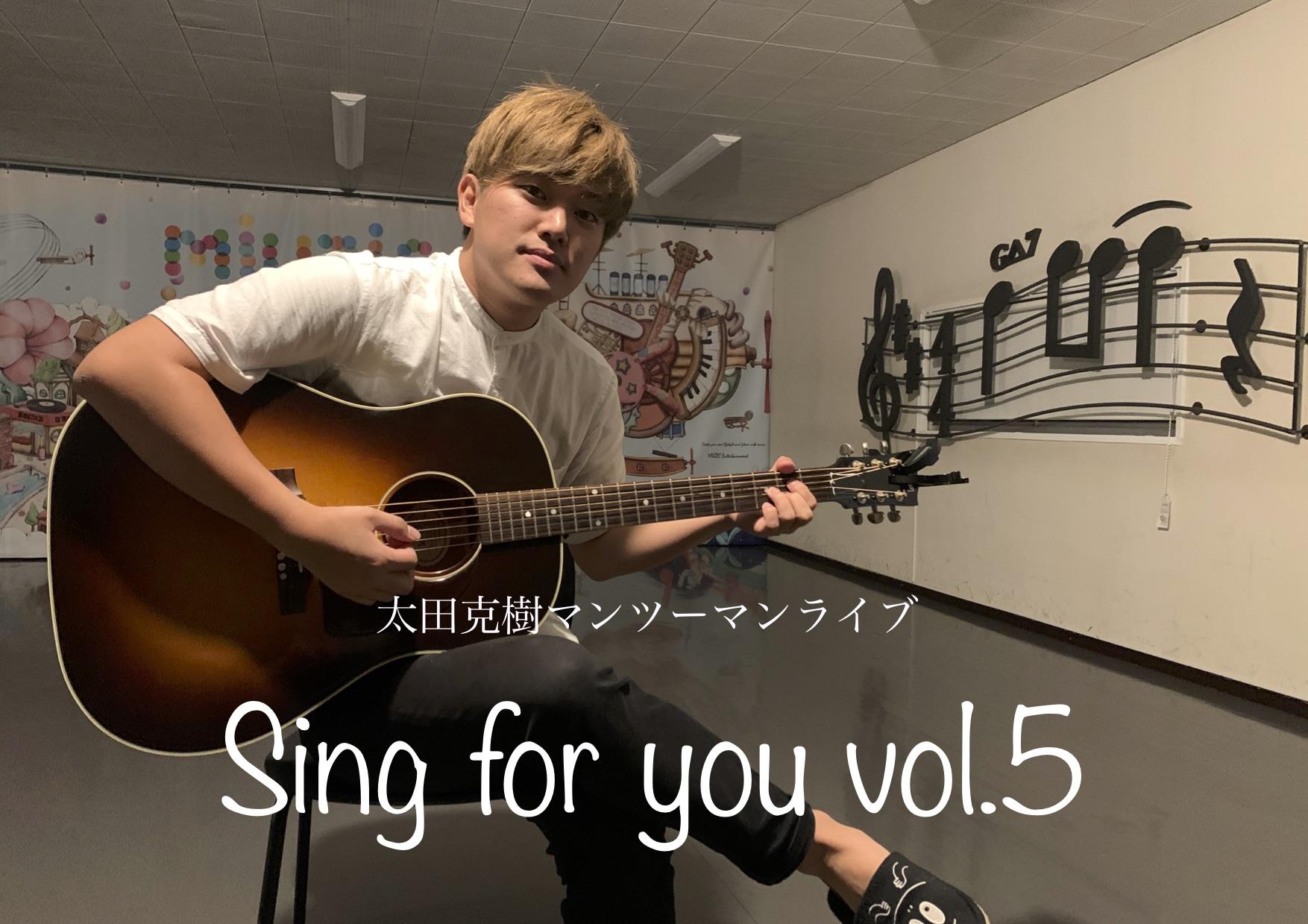 【太田克樹】12/23(水) マンツーマンライブ「Sing for you vol.5」