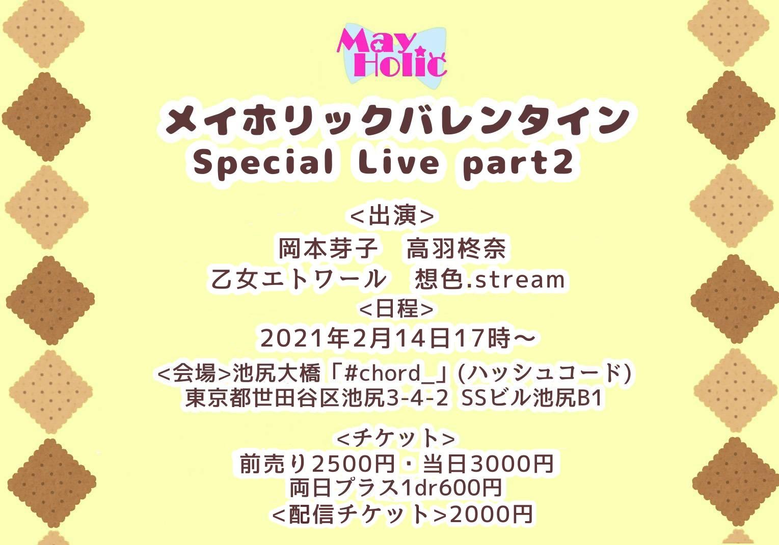 メイホリックバレンタイン~Special Live~part2