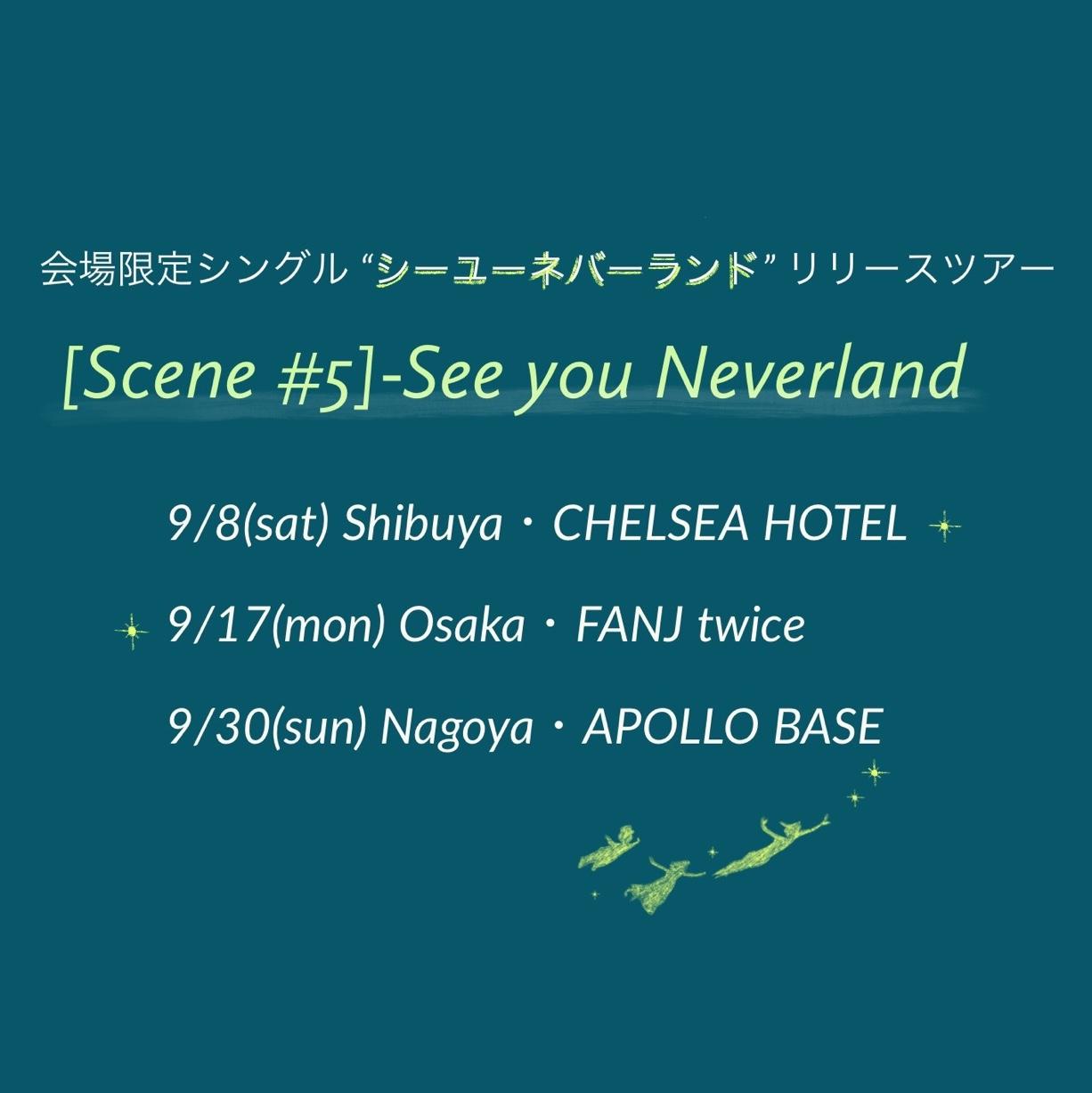[Scene #5]-See you Neverland-
