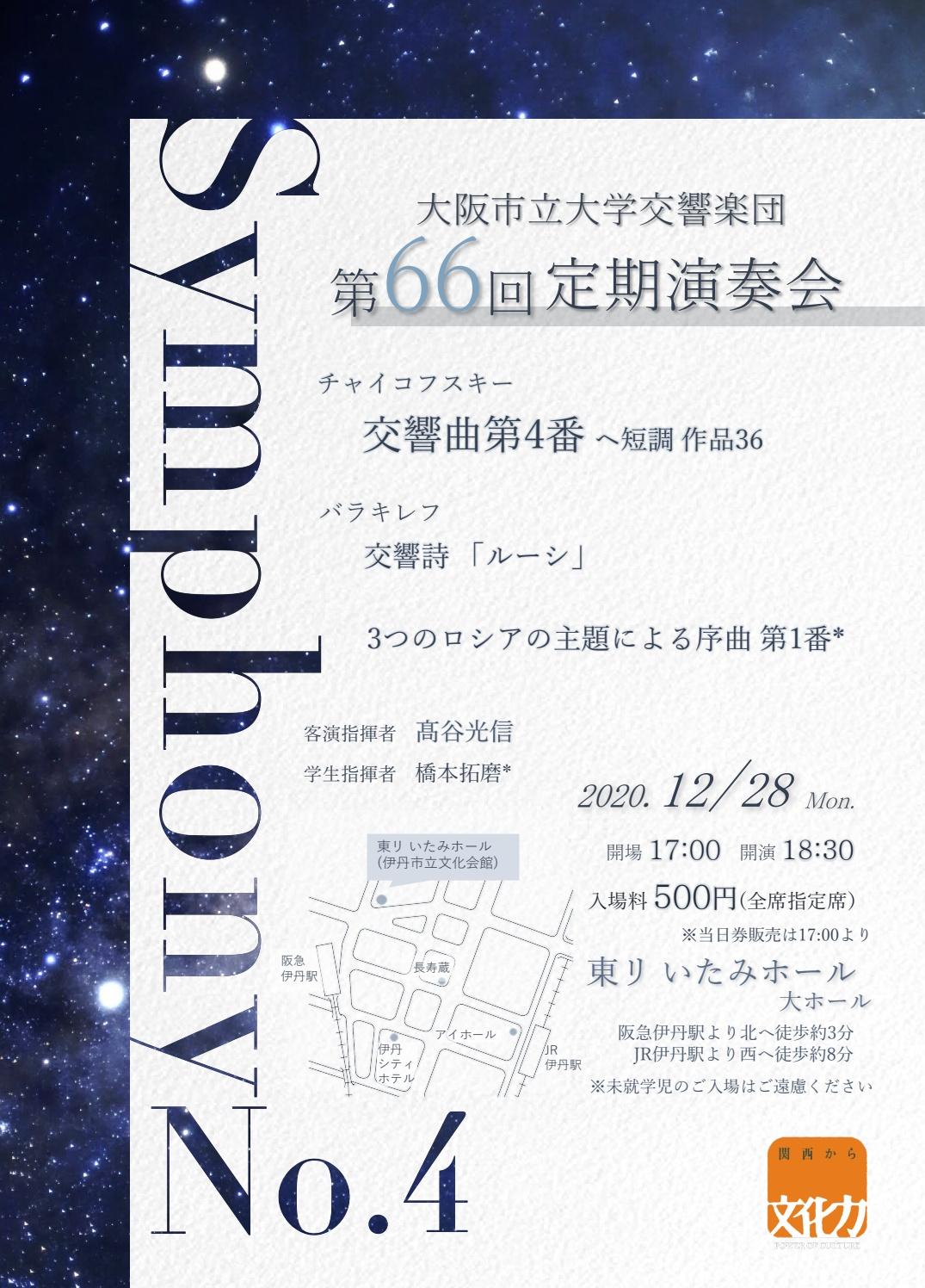 大阪市立大学交響楽団第66回定期演奏会
