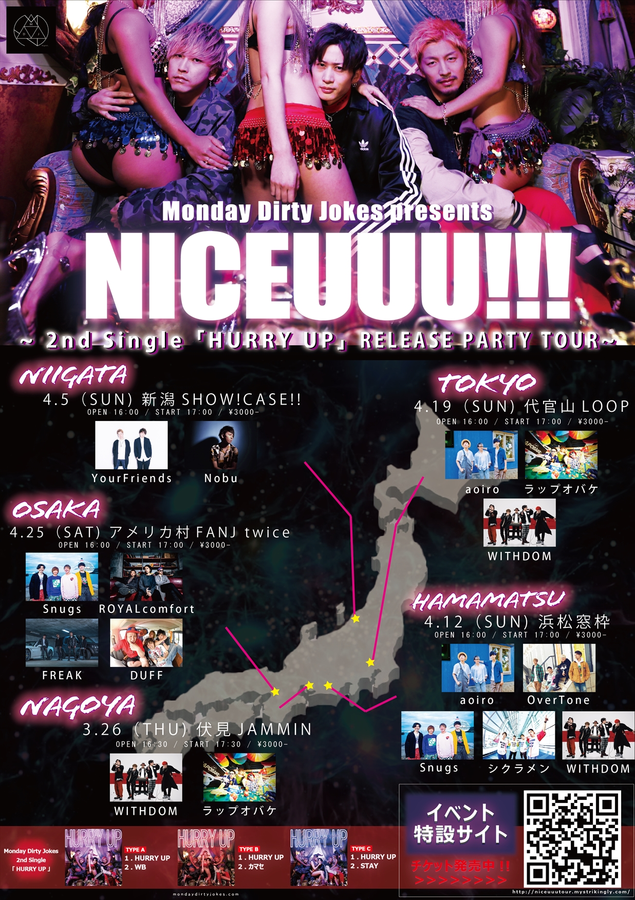 Monday Dirty Jokes 「NICEUUU!!!~HURRY UP RELEASE TOURS~」 @伏見JAMMIN