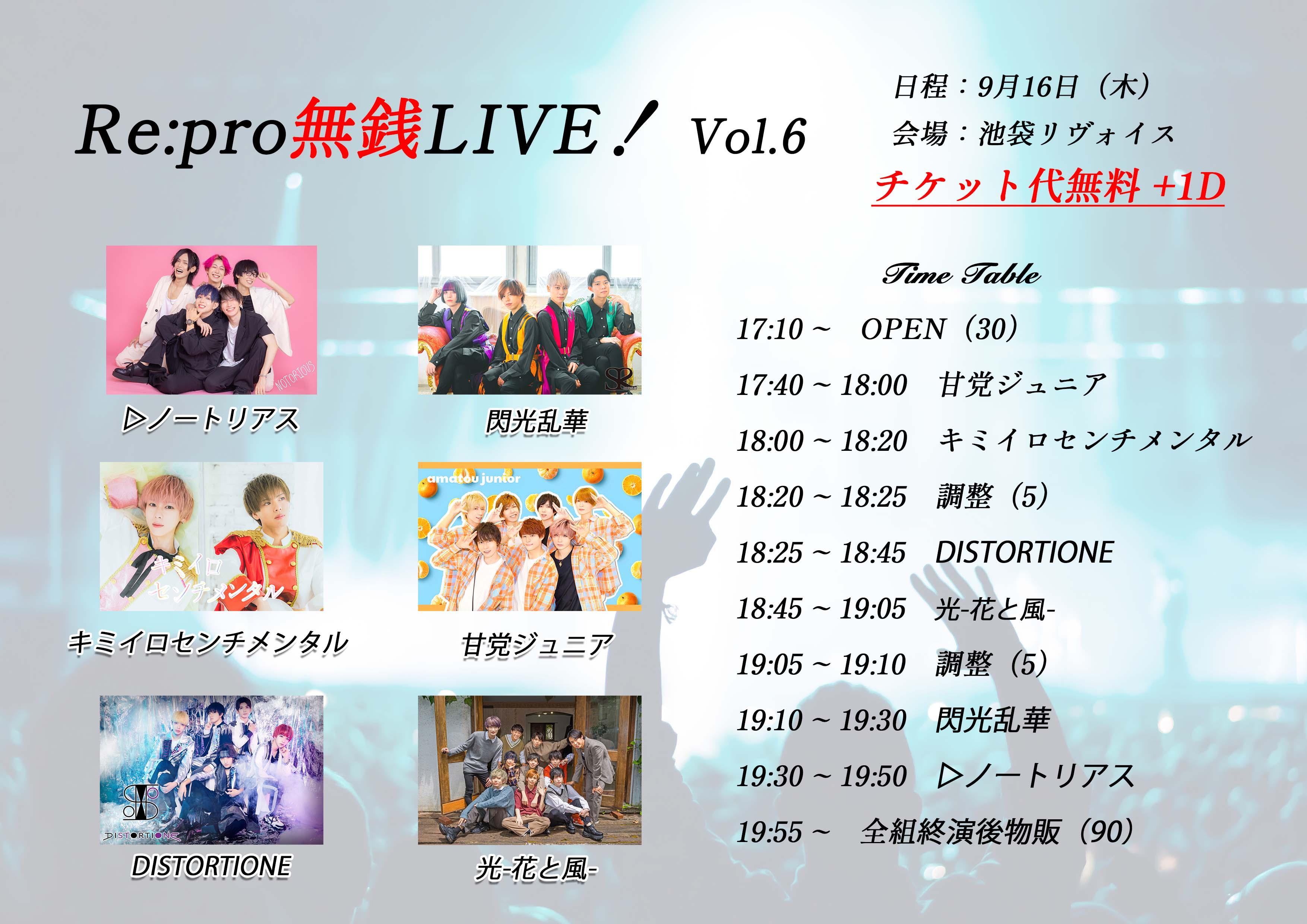 Re:pro無銭LIVE! Vol.6