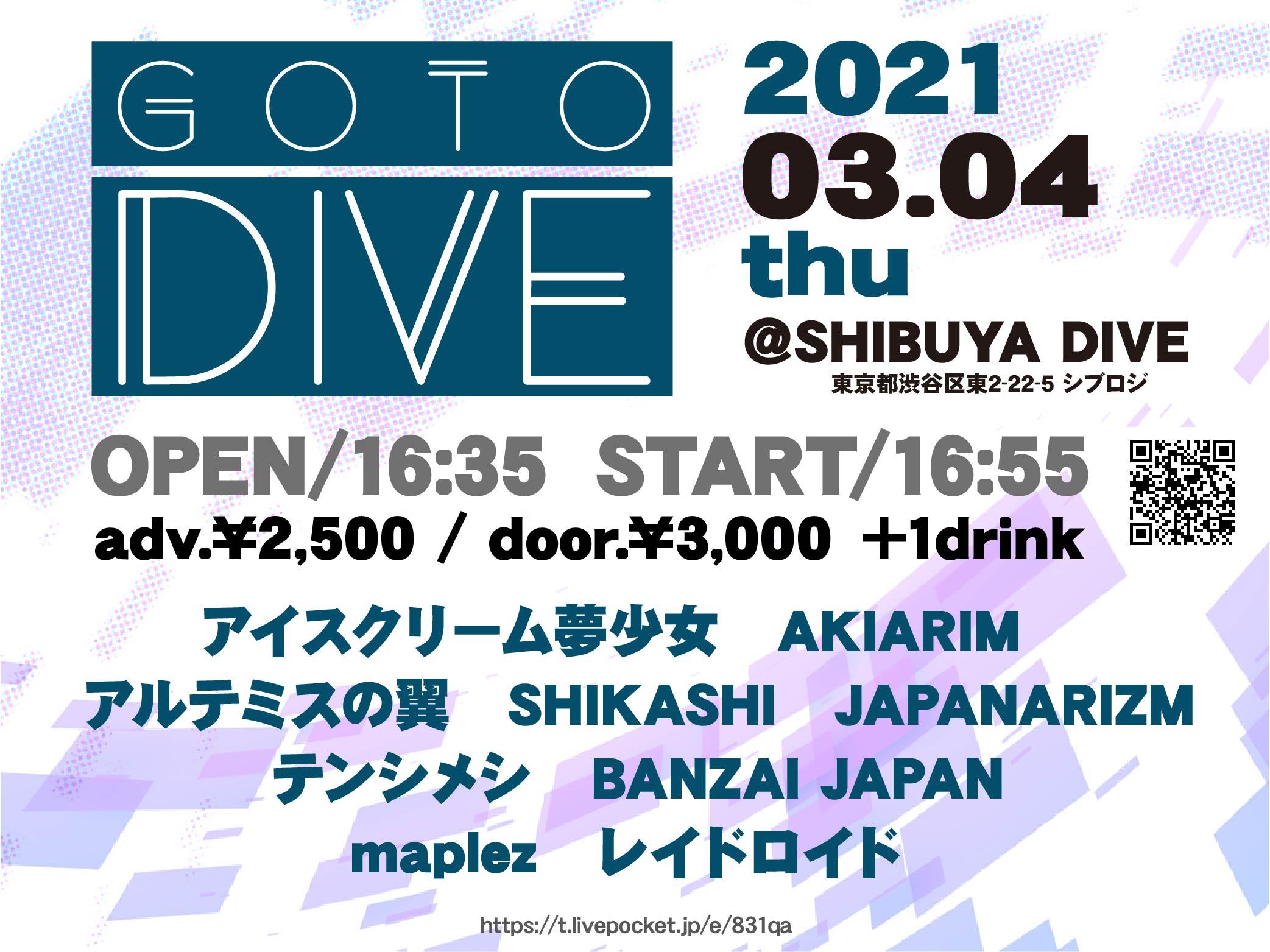 「GoTo DIVE Vol.7」