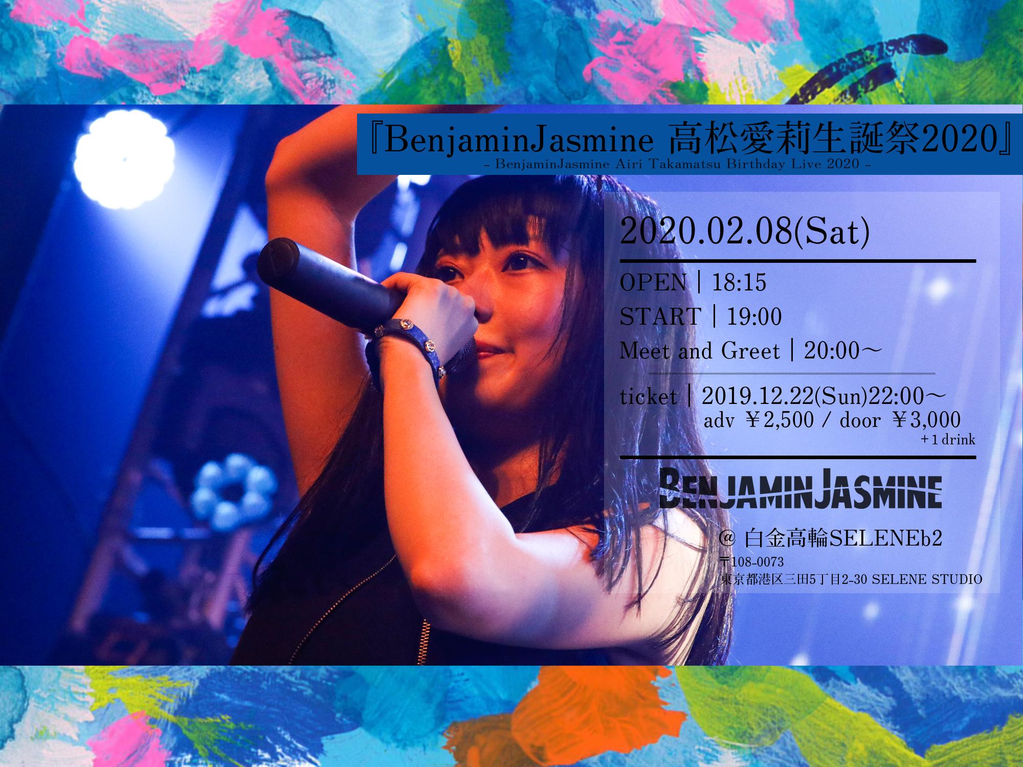 2月8日(土)『BenjaminJasmine 高松愛莉生誕祭2020』
