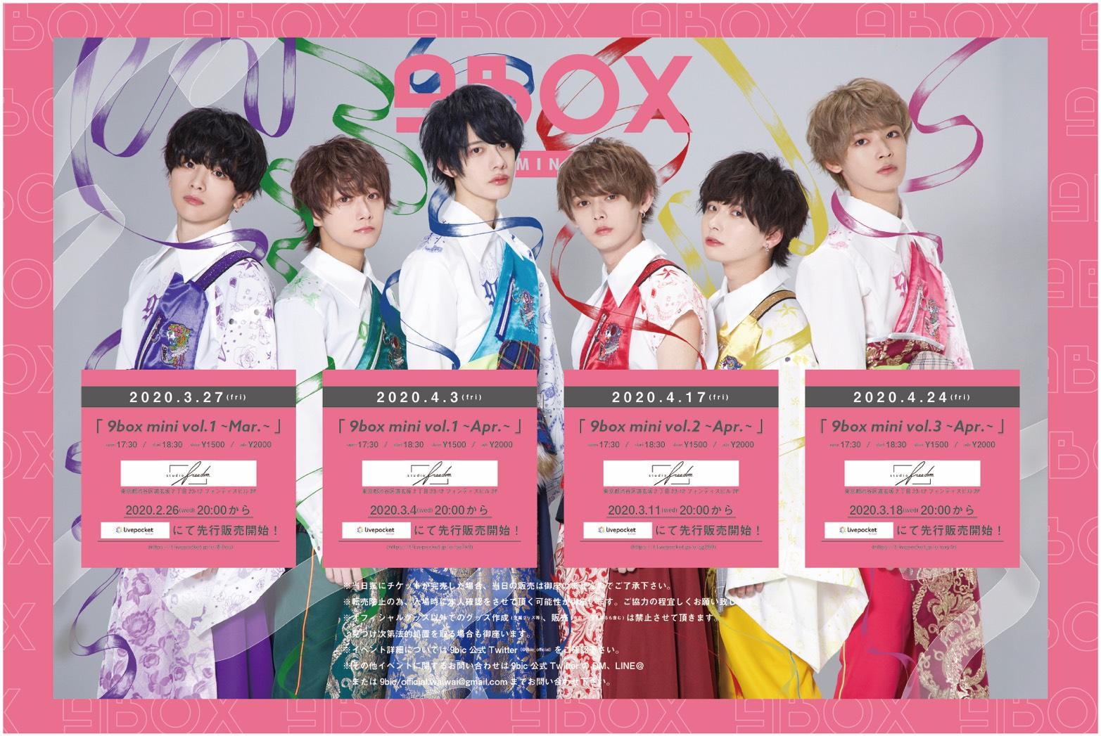 9box mini vol.1 ~Apr.~