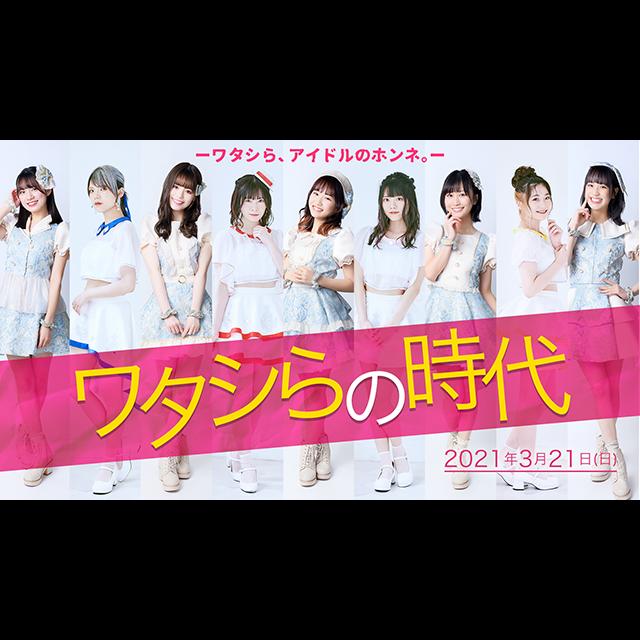 【2021/3/21:1部チケット】ワタシらの時代