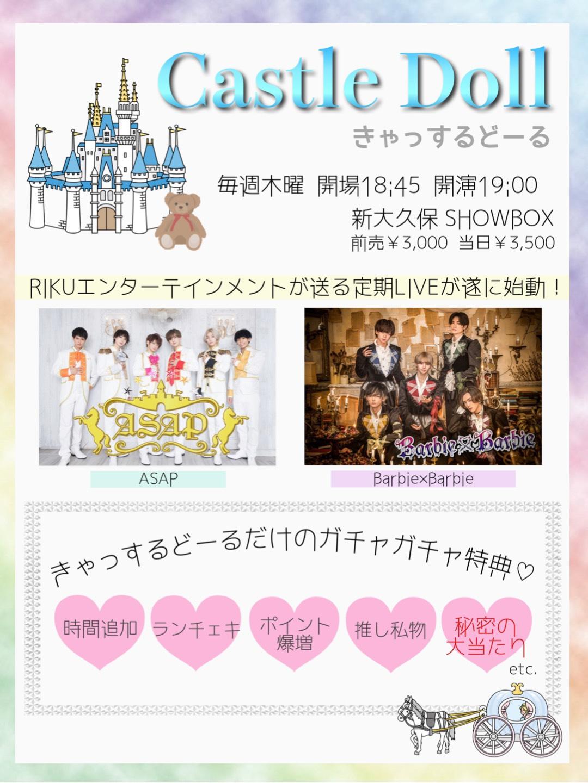【RIKU定期LIVE】Castle Doll きゃっするどーる 012