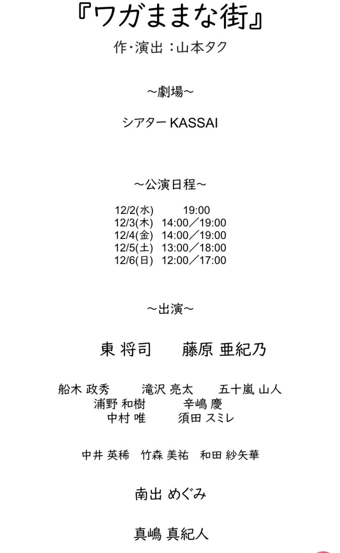 演劇企画ユニット 劇団山本屋 「9号」『ワガままな街』(配信チケット)