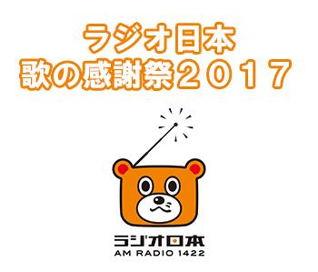 太田胃散プレゼンツ ラジオ日本「歌の感謝祭2017」