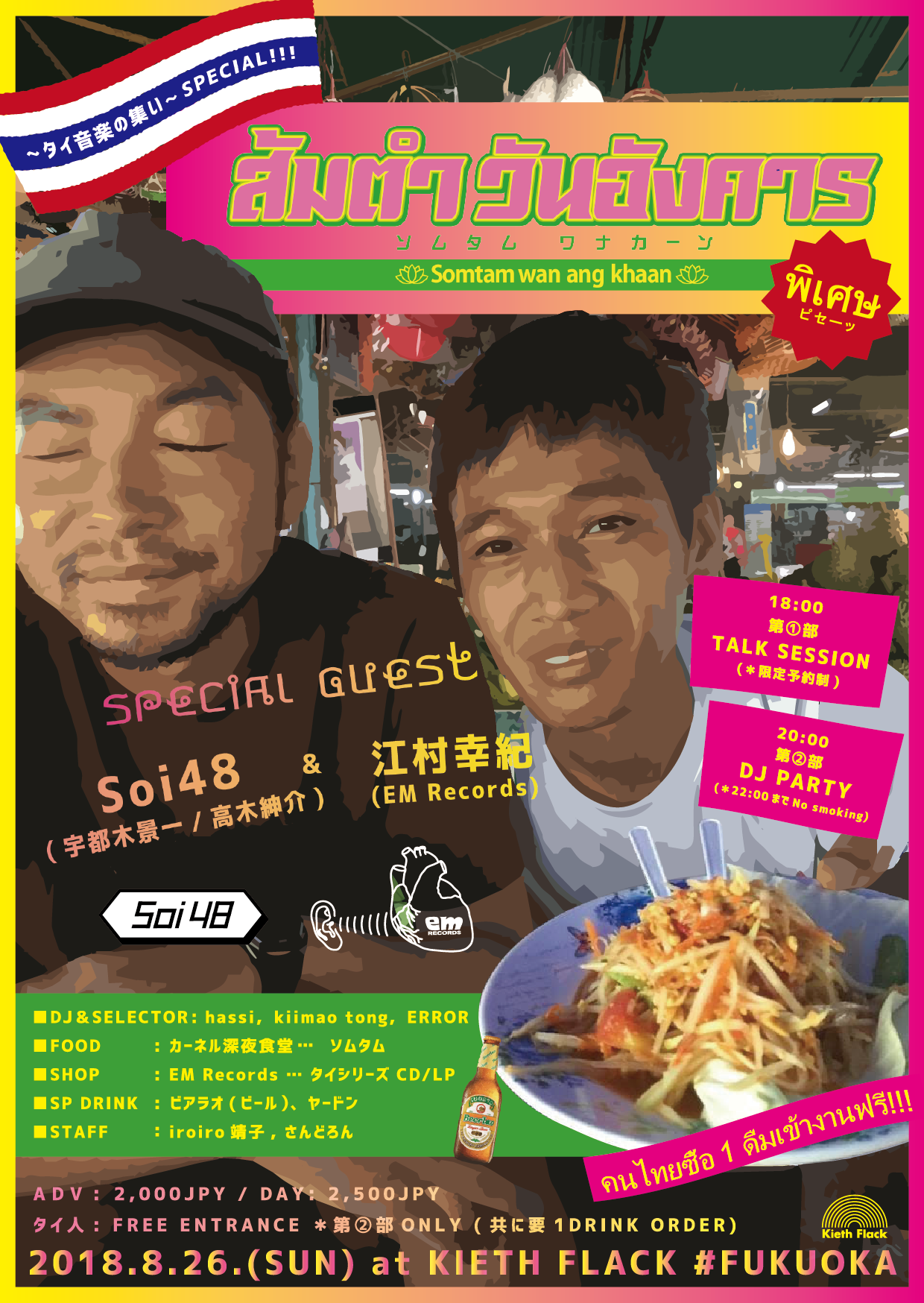 ソムタム ワナカーン ~タイ音楽の集い~ SPECIAL !!