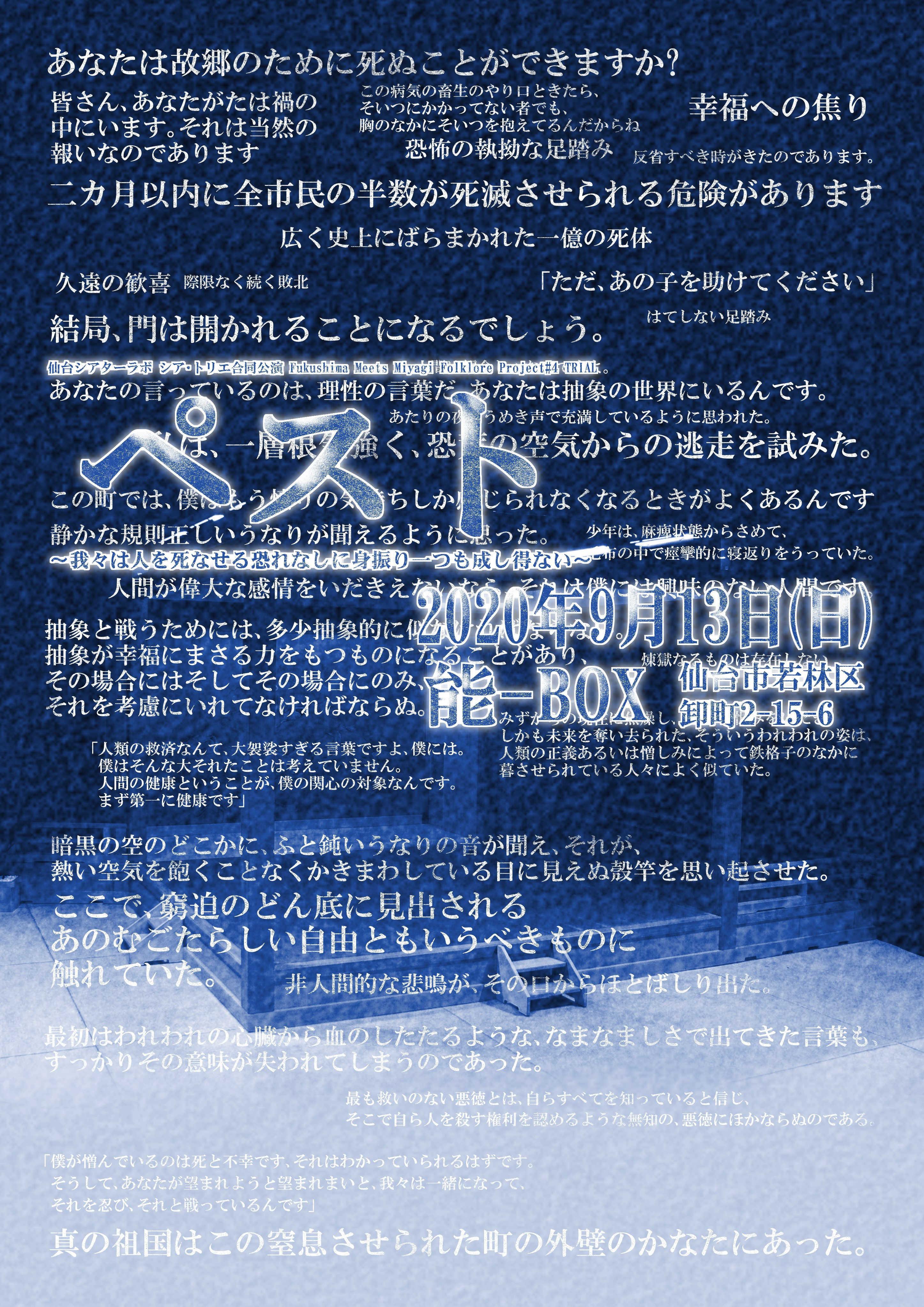 『配信』仙台シアターラボ シア・トリエ合同公演 Fukushima Meets Miyagi Folklore Project#4 TRIAL 『ペスト〜我々は人を死なせる恐れなしに身振り一つも成し得ない〜』