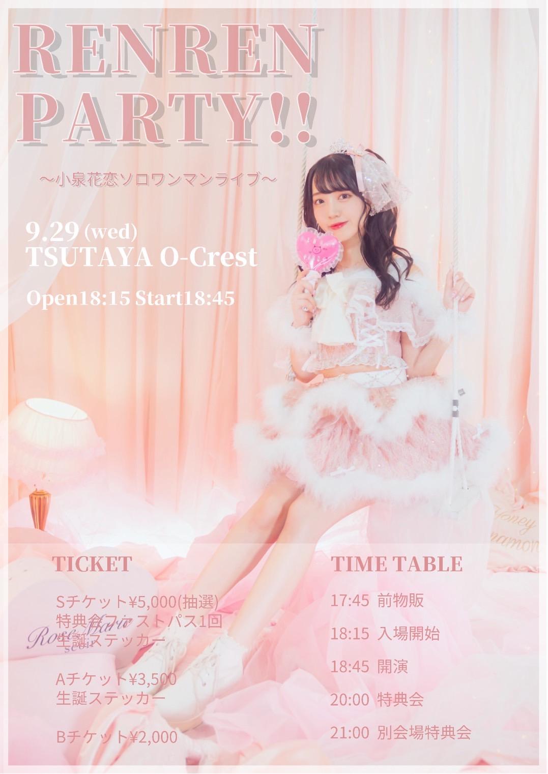 RENREN PARTY!!〜小泉花恋ソロワンマンライブ〜