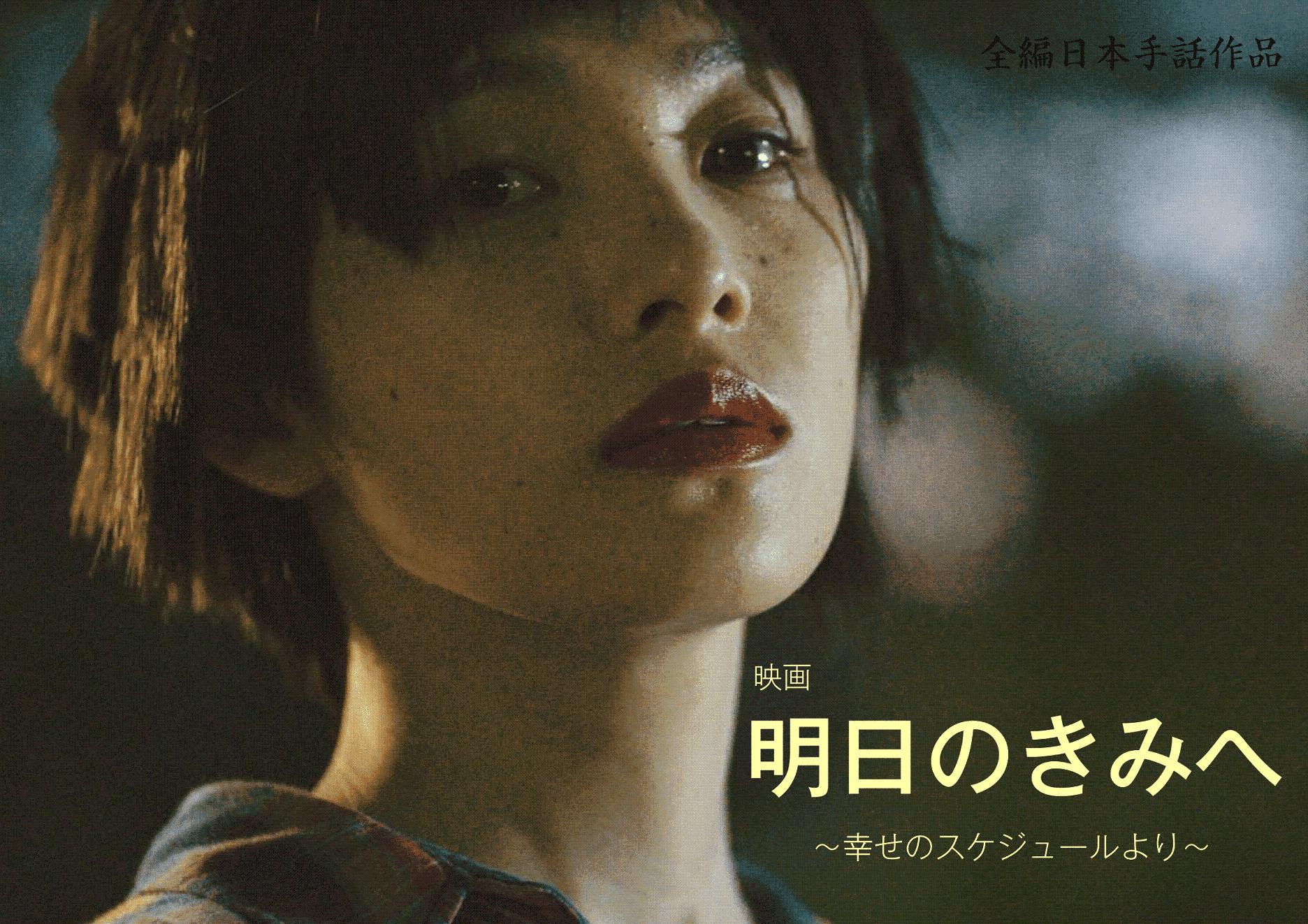 映画『明日のきみへ』~幸せのスケジュールより~