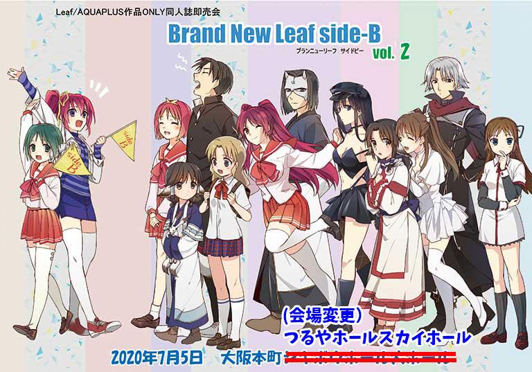 同人誌即売会Brand New Leaf side-B vol.2