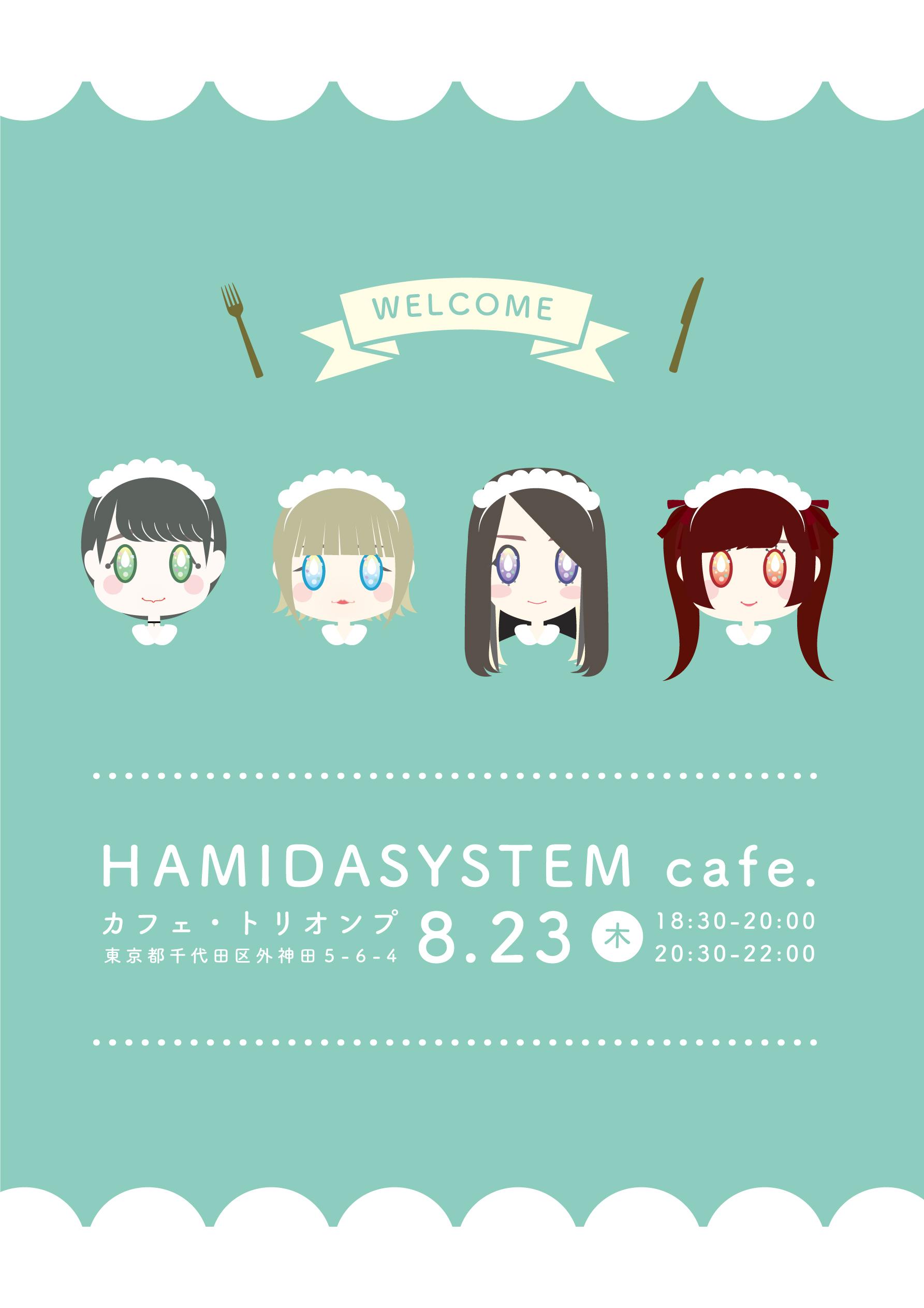 HAMIDASYSTEM cafe. vol.3