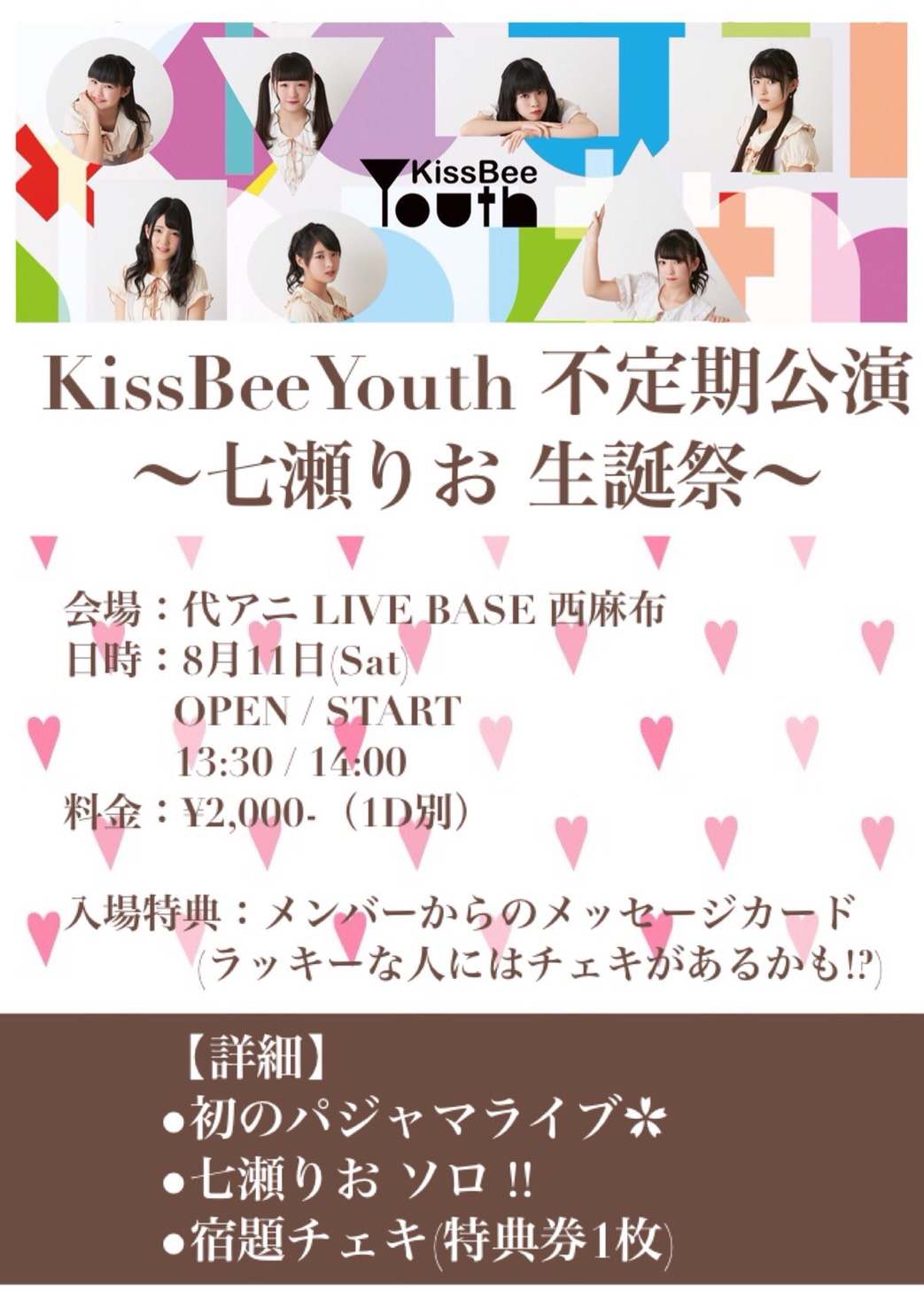 『KissBeeYouth不定期公演-七瀬りお生誕祭-』