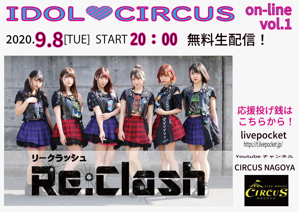 IDOL♡CIRCUS on-line vol.1 「Re:Clash 単独無観客配信ライブ」