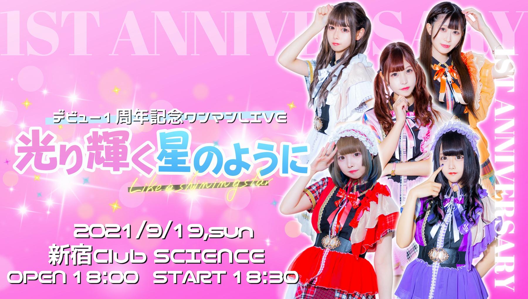 【Starly☆1周年記念ワンマンLIVE-光り輝く星のように-】新衣装お披露目!