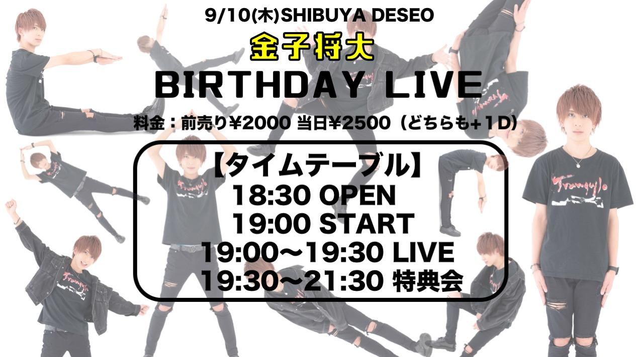 金子将大 BIRTH DAY LIVE