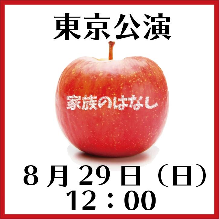 【8月29日(日)12:00】舞台「家族のはなし」東京公演