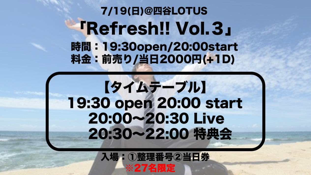 「Refresh‼ Vol.3」