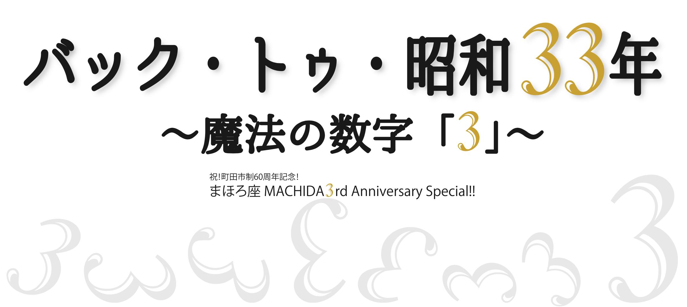 バック・トゥ・昭和33年 〜魔法の数字「3」〜
