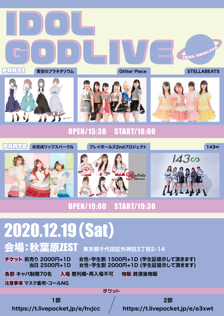 iDOL GOD LIVE 1部