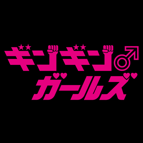 ギンギン♂ガールズ LIVESHOW vol.26~ギンギン♂ニューイヤーパーティー!~