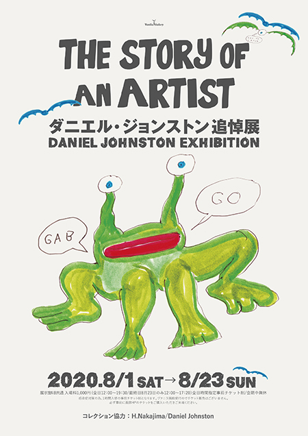 ダニエル・ジョンストン追悼展 Daniel Johnston Exhibition 「The Story of an Artist」2020年8月2日チケット