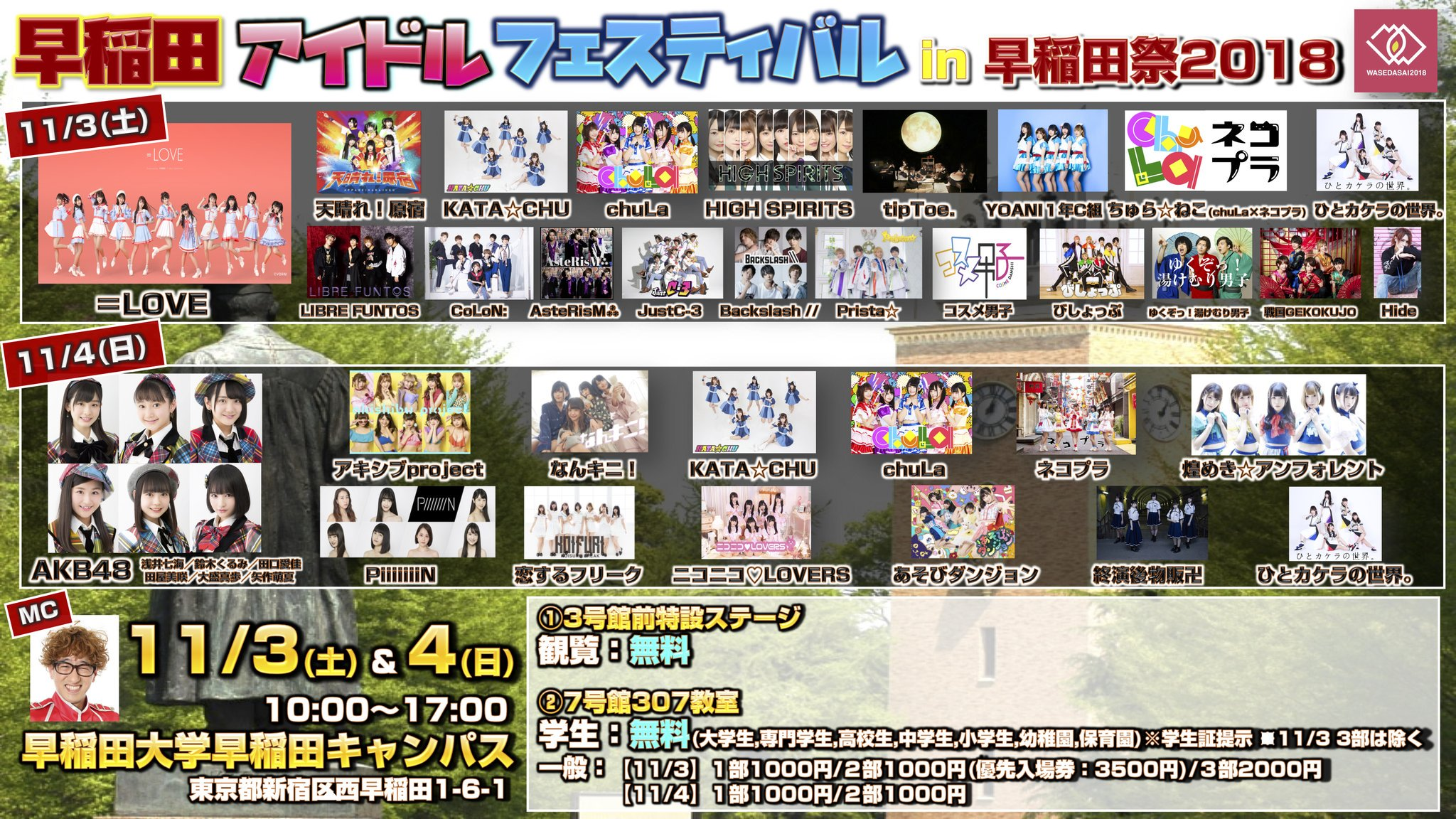 早稲田アイドルフェスティバル!!! in早稲田祭2018