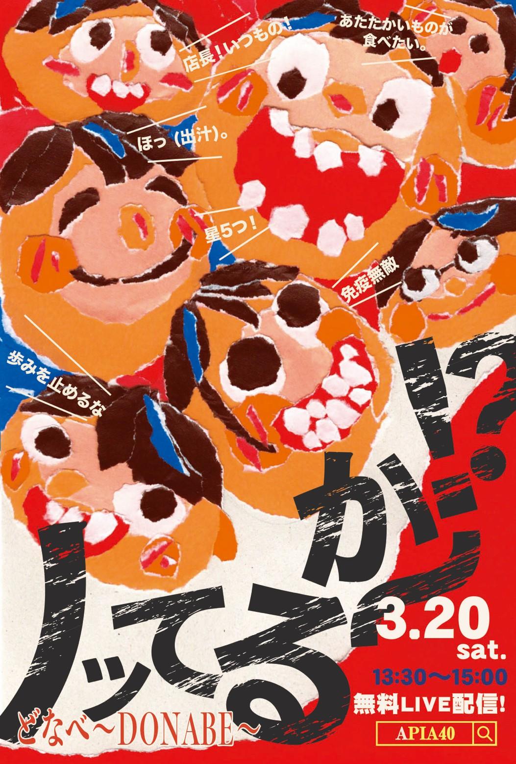 どなべ~DONABE~演奏会ノッてるか〜!?